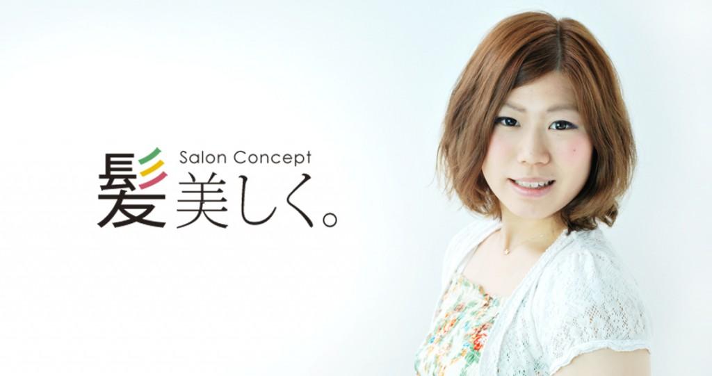 http://amuse-kazumi.com/wp/wp-content/uploads/amuse_perm_01-1024x541.jpg