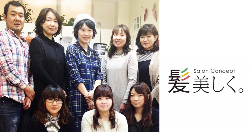 http://amuse-kazumi.com/wp/wp-content/uploads/amuse_staff_all_2016-2-1024x541.jpg