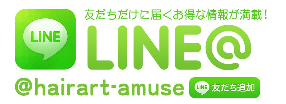 四日市美容室アミューズ LINE@