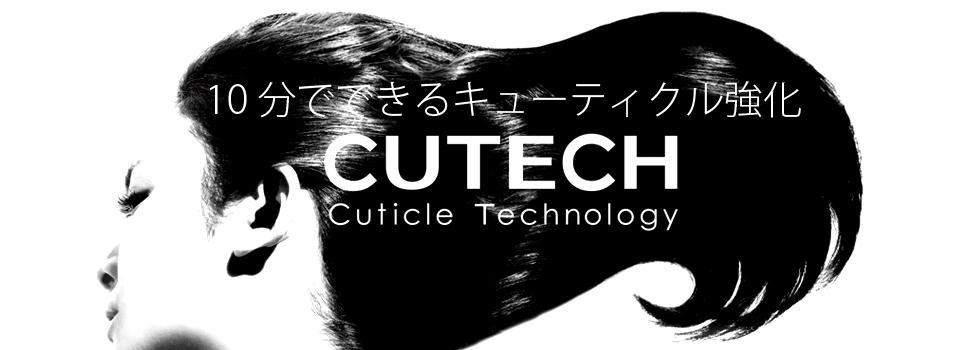 CUTECH キューティクル強化
